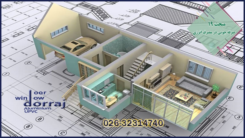 Topic 19 Building